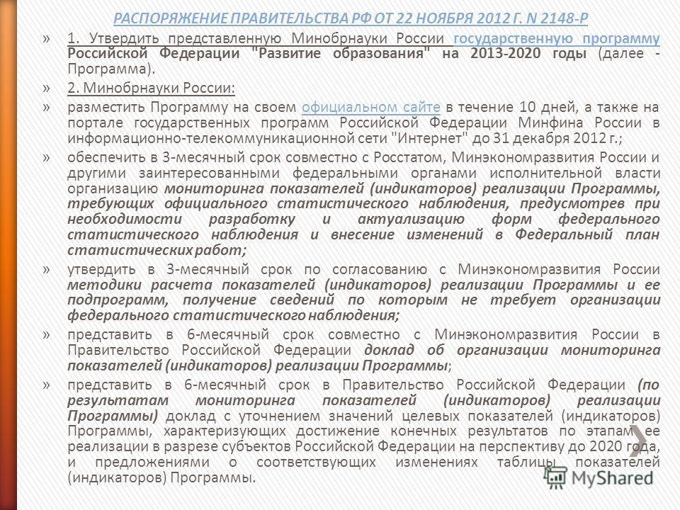 РАСПОРЯЖЕНИЕ ПРАВИТЕЛЬСТВА РФ ОТ 22 НОЯБРЯ 2012 Г. N 2148-Р » 1. Утвердить представленную Минобрнауки России государственную программу Российской Федерации