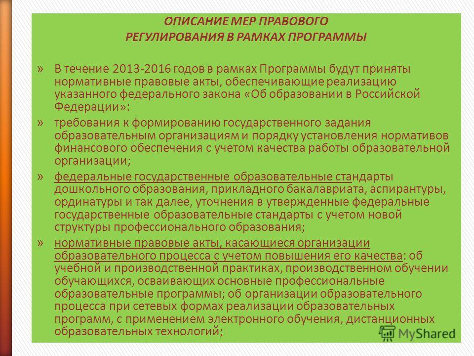 ОПИСАНИЕ МЕР ПРАВОВОГО РЕГУЛИРОВАНИЯ В РАМКАХ ПРОГРАММЫ » В течение 2013-2016 годов в рамках Программы будут приняты нормативные правовые акты, обеспечивающие реализацию указанного федерального закона «Об образовании в Российской Федерации»: » требов