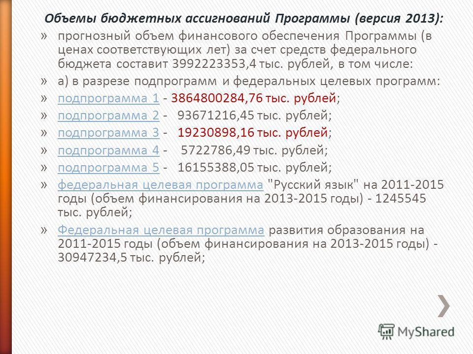 Объемы бюджетных ассигнований Программы (версия 2013): » прогнозный объем финансового обеспечения Программы (в ценах соответствующих лет) за счет средств федерального бюджета составит 3992223353,4 тыс. рублей, в том числе: » а) в разрезе подпрограмм