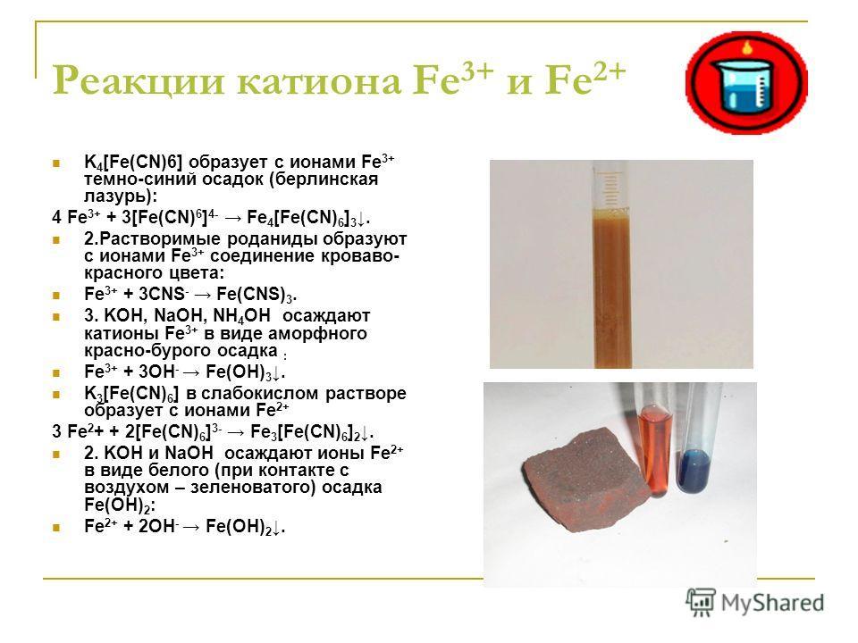 Реакции катиона Fe 3+ и Fe 2+ K 4 [Fe(CN)6] образует с ионами Fe 3+ темно-синий осадок (берлинская лазурь): 4 Fe 3+ + 3[Fe(CN) 6 ] 4- Fe 4 [Fe(CN) 6 ] 3. 2. Растворимые роданиды образуют с ионами Fe 3+ соединение кроваво- красного цвета: Fe 3+ + 3CNS