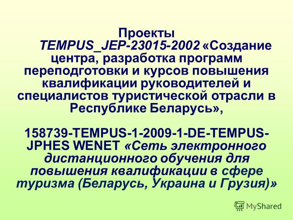 Проекты TEMPUS_JEP-23015-2002 «Создание центра, разработка программ переподготовки и курсов повышения квалификации руководителей и специалистов туристической отрасли в Республике Беларусь», 158739-TEMPUS-1-2009-1-DE-TEMPUS- JPHES WENET «Сеть электрон