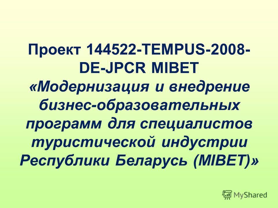 Проект 144522-TEMPUS-2008- DE-JPCR MIBET «Модернизация и внедрение бизнес-образовательных программ для специалистов туристической индустрии Республики Беларусь (MIBET)»