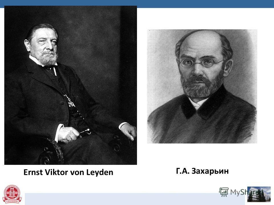 Ernst Viktor von Leyden Г.А. Захарьин