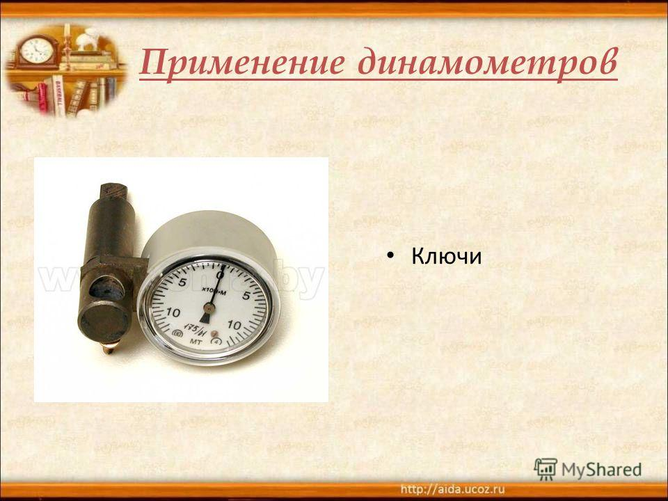 Применение динамометров Ключи