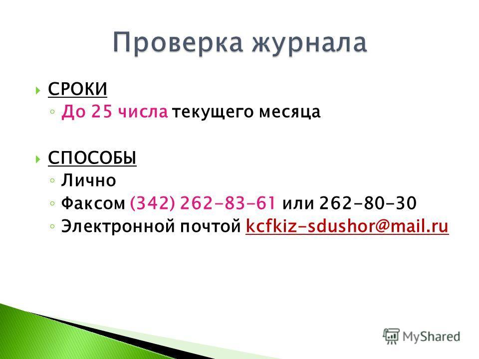 СРОКИ До 25 числа текущего месяца СПОСОБЫ Лично Факсом (342) 262-83-61 или 262-80-30 Электронной почтой kcfkiz-sdushor@mail.ru