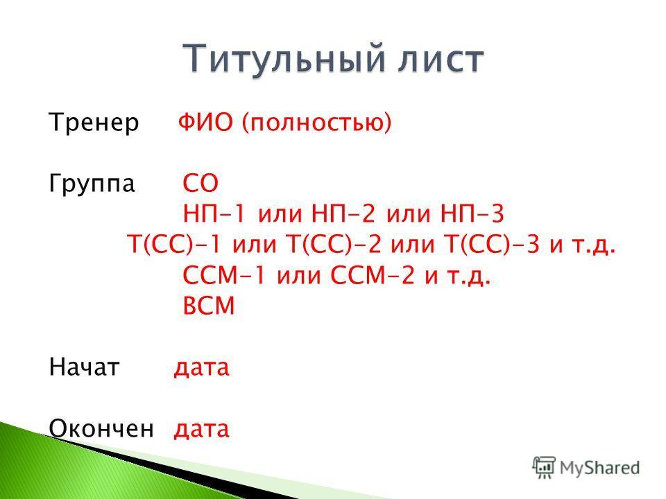 Тренер ФИО (полностью) Группа СО НП-1 или НП-2 или НП-3 Т(СС)-1 или Т(СС)-2 или Т(СС)-3 и т.д. ССМ-1 или ССМ-2 и т.д. ВСМ Начатдата Окончендата