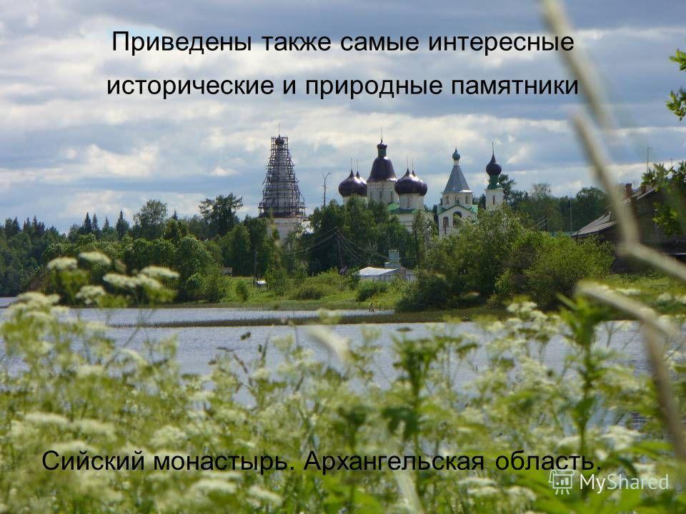 Приведены также самые интересные исторические и природные памятники Сийский монастырь. Архангельская область.