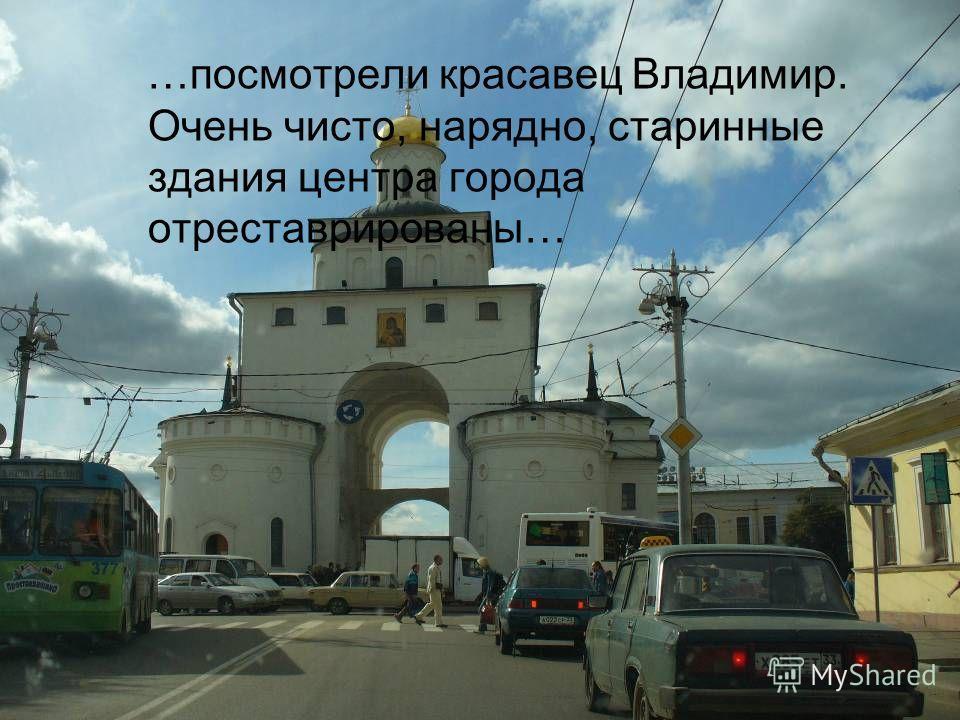 …посмотрели красавец Владимир. Очень чисто, нарядно, старинные здания центра города отреставрированы…