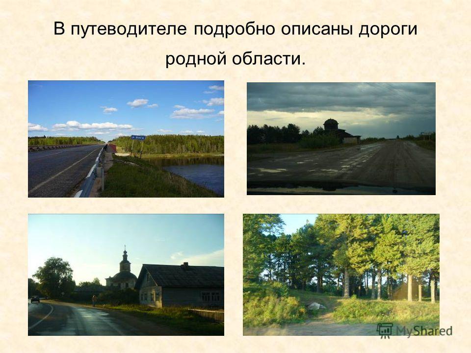 В путеводителе подробно описаны дороги родной области.