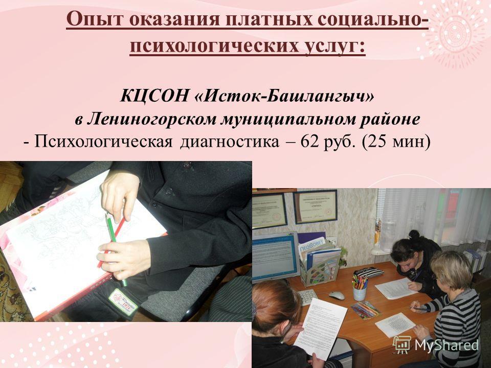 Опыт оказания платных социально- психологических услуг: КЦСОН «Исток-Башлангыч» в Лениногорском муниципальном районе - Психологическая диагностика – 62 руб. (25 мин)