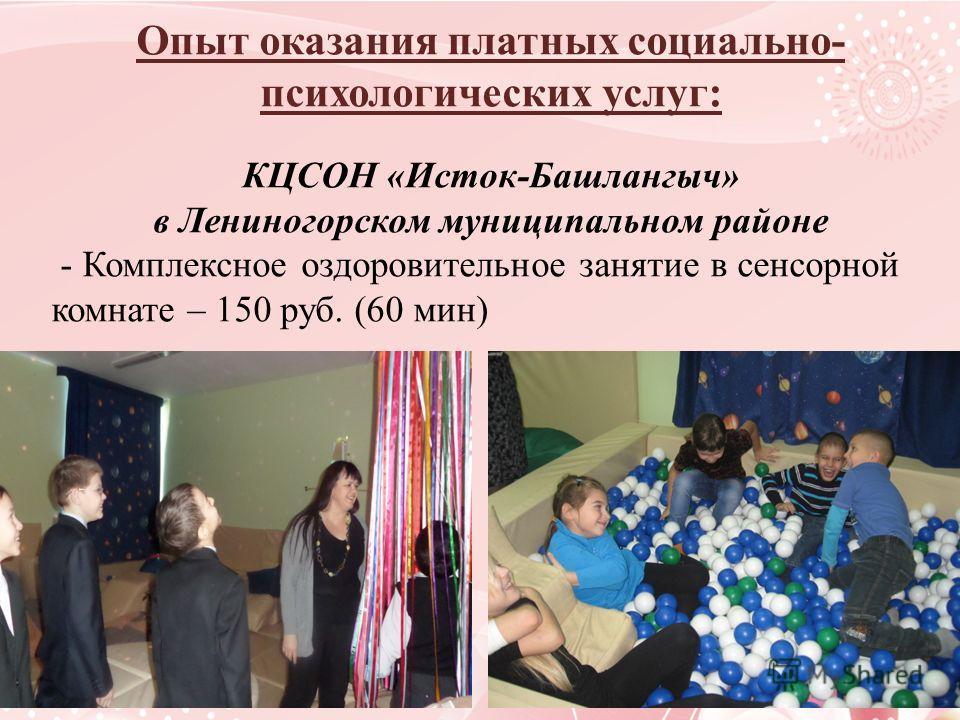 Опыт оказания платных социально- психологических услуг: КЦСОН «Исток-Башлангыч» в Лениногорском муниципальном районе - Комплексное оздоровительное занятие в сенсорной комнате – 150 руб. (60 мин)