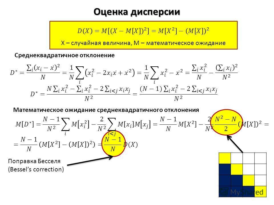Среднеквадратичное отклонение Математическое ожидание среднеквадратичного отклонения Оценка дисперсии Поправка Бесселя (Bessels correction)