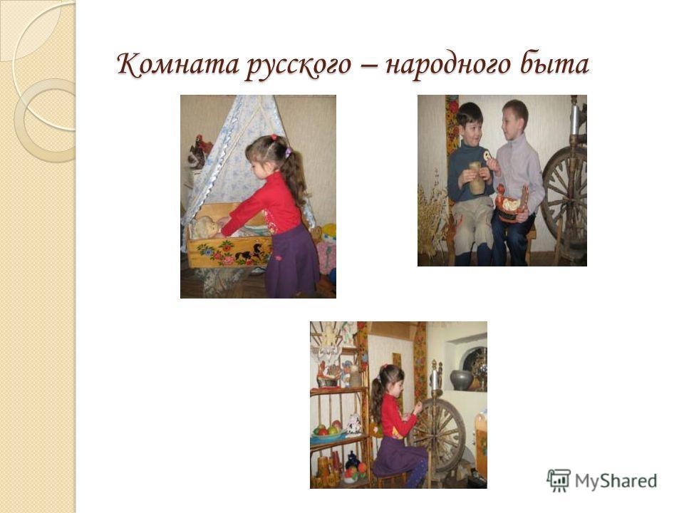 Комната русского – народного быта