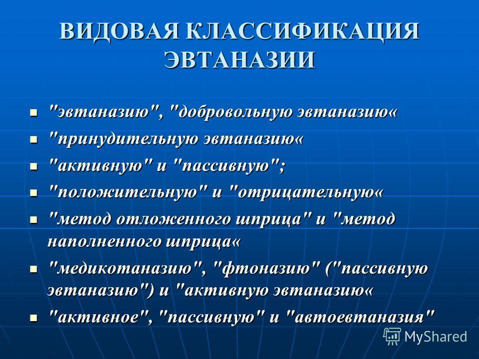 ВИДОВАЯ КЛАССИФИКАЦИЯ ЭВТАНАЗИИ
