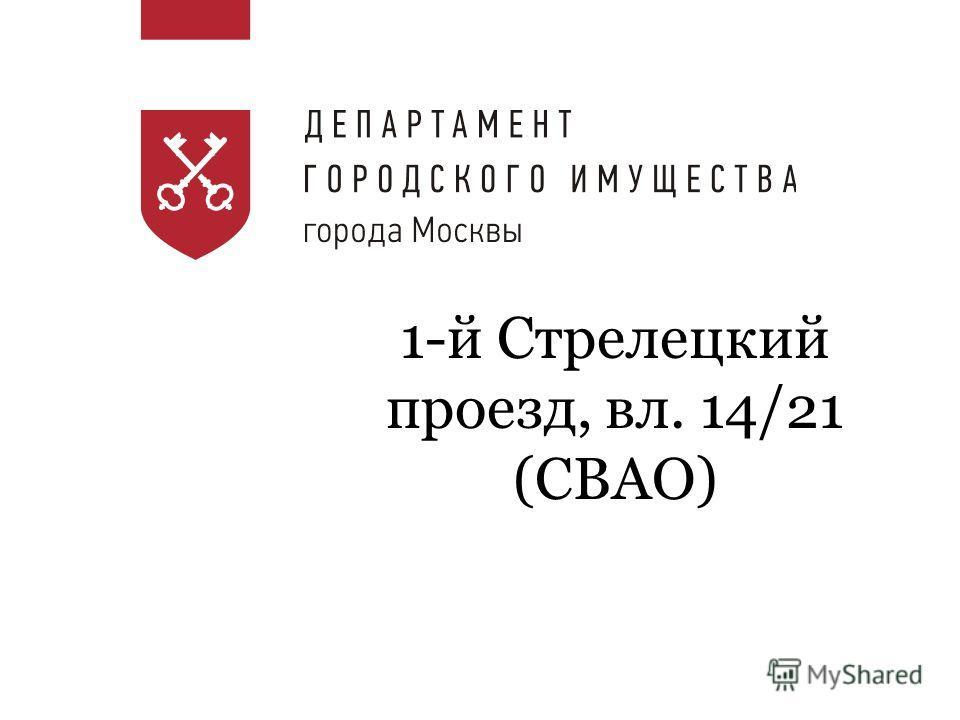 1-й Стрелецкий проезд, вл. 14/21 (СВАО)