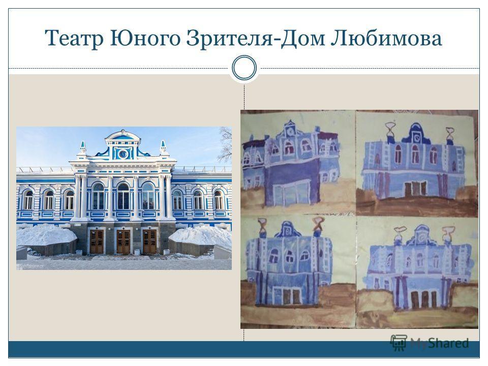Театр Юного Зрителя-Дом Любимова