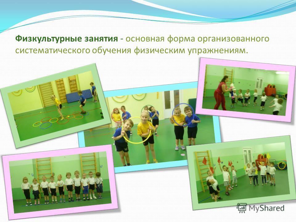 Физкультурные занятия - основная форма организованного систематического обучения физическим упражнениям.