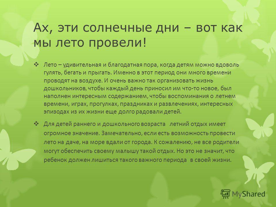 Шиленкова Светлана Анатольевна Воспитатель группы «Почемучки»