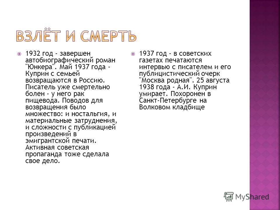 1917 год - Куприн положительно относится к Февральской революции. Работает редактором газеты