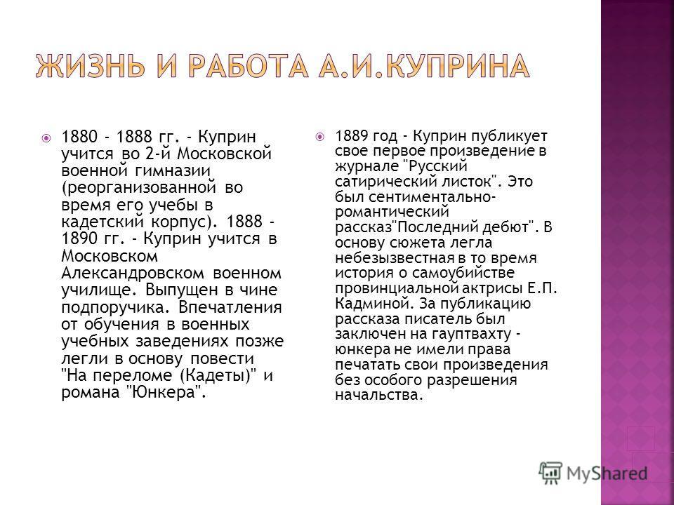 Александр Иванович Куприн родился 26 августа (7 сентября) 1870 года в городе Наровчат Пензенской губернии. Отец Александра Ивановича был секретарем мирового судьи. В 1871 году, вскоре после рождения сына, он умер от холеры. Мать Александра Ивановича