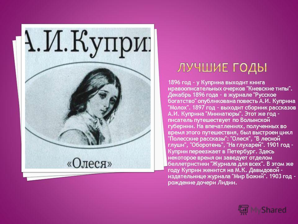1894 год - Куприн выходит в отставку в звании поручика. В этом году он много путешествует по югу России и Украине. Писатель не владел ни одной гражданской профессией, поэтому пробовал себя в различных сферах деятельности: был грузчиком, кладовщиком,