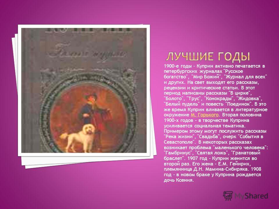 1896 год - у Куприна выходит книга нравоописательных очерков