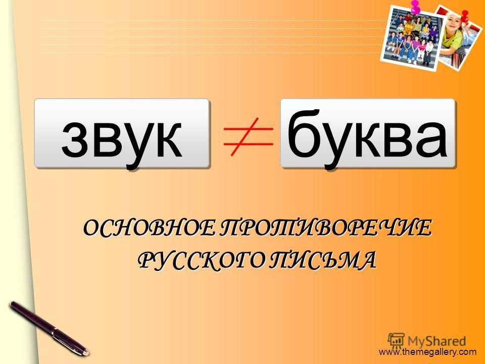 www.themegallery.com звук буква ОСНОВНОЕ ПРОТИВОРЕЧИЕ РУССКОГО ПИСЬМА ОСНОВНОЕ ПРОТИВОРЕЧИЕ РУССКОГО ПИСЬМА