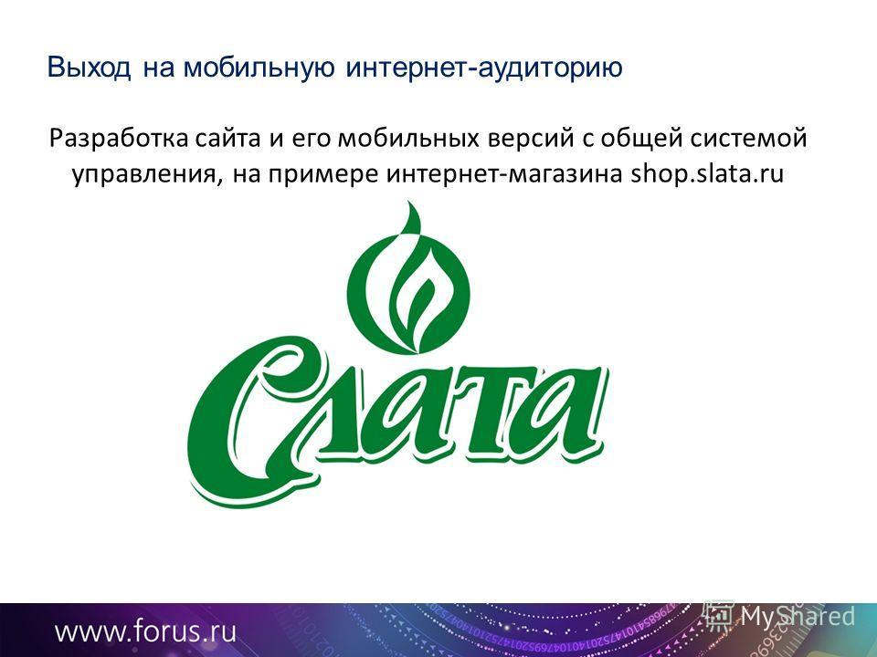 Выход на мобильную интернет-аудиторию Разработка сайта и его мобильных версий с общей системой управления, на примере интернет-магазина shop.slata.ru