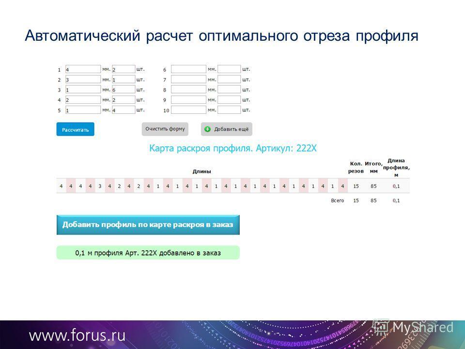 Автоматический расчет оптимального отреза профиля