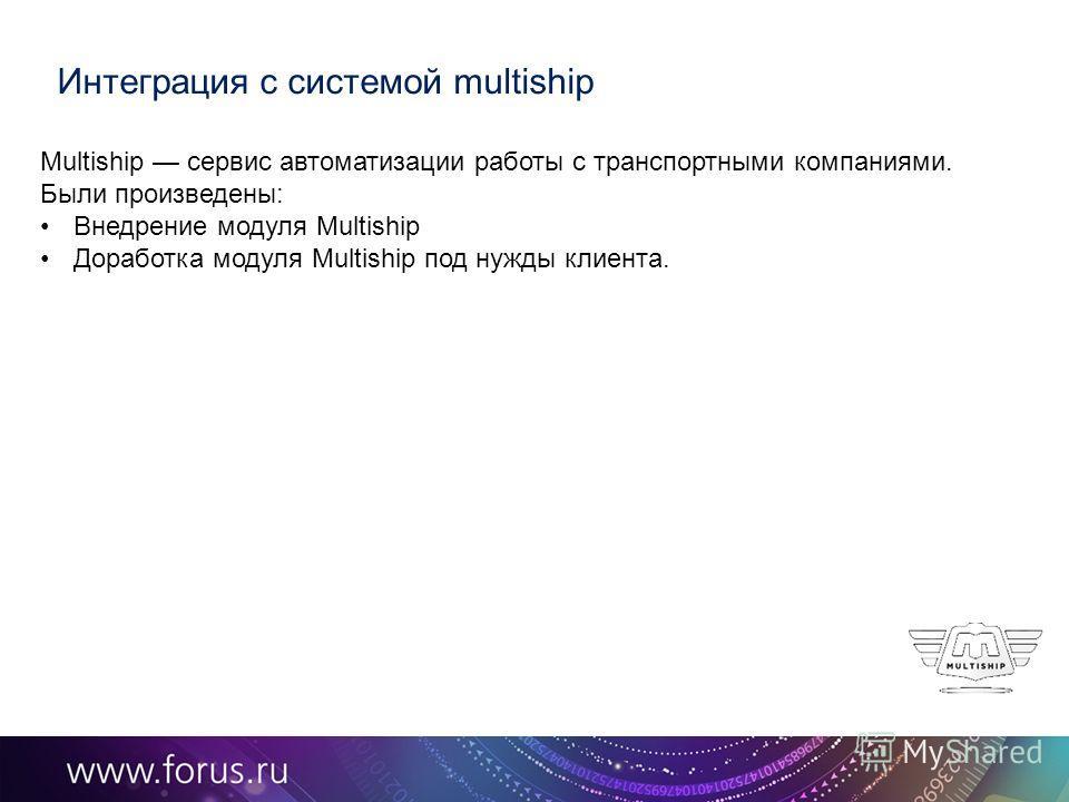 Интеграция с системой multiship Multiship сервис автоматизации работы с транспортными компаниями. Были произведены: Внедрение модуля Multiship Доработка модуля Multiship под нужды клиента.