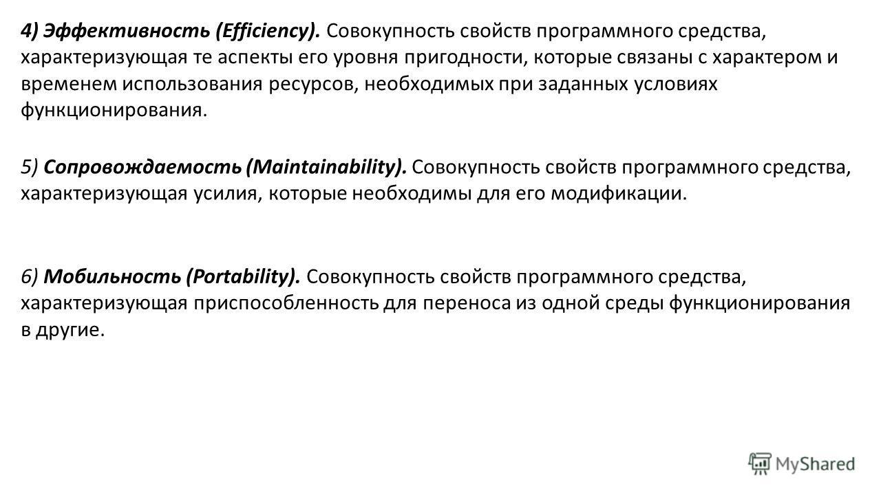 4) Эффективность (Efficiency). Совокупность свойств программного средства, характеризующая те аспекты его уровня пригодности, которые связаны с характером и временем использования ресурсов, необходимых при заданных условиях функционирования. 5) Сопро