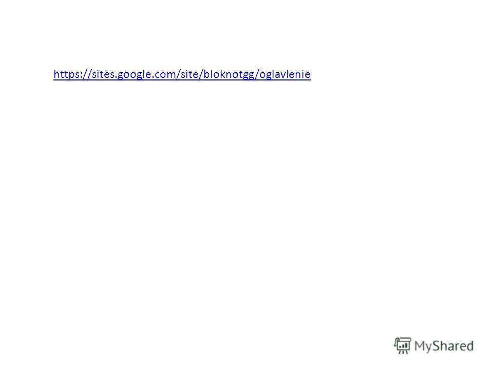 https://sites.google.com/site/bloknotgg/oglavlenie