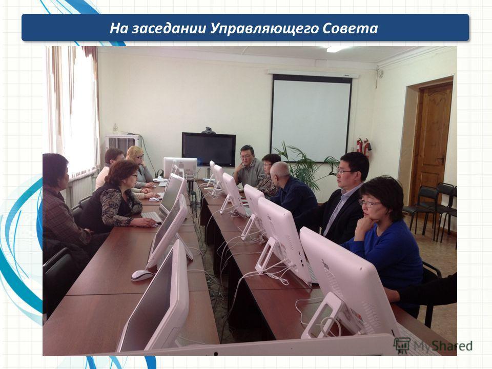 Взять у Васильевой На заседании Управляющего Совета