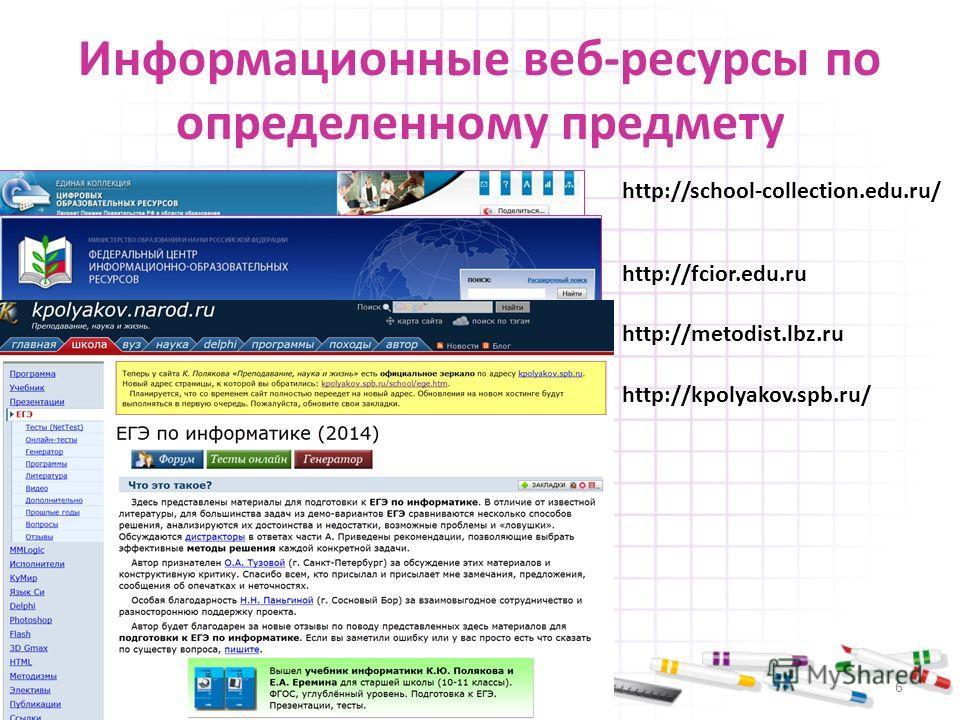 Информационные веб-ресурсы по определенному предмету 11/2/20146 http://school-collection.edu.ru/ http://fcior.edu.ru http://metodist.lbz.ru http://kpolyakov.spb.ru/