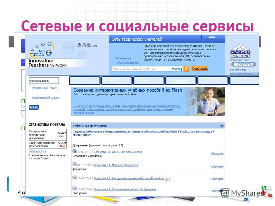 Сетевые и социальные сервисы 11/2/20147