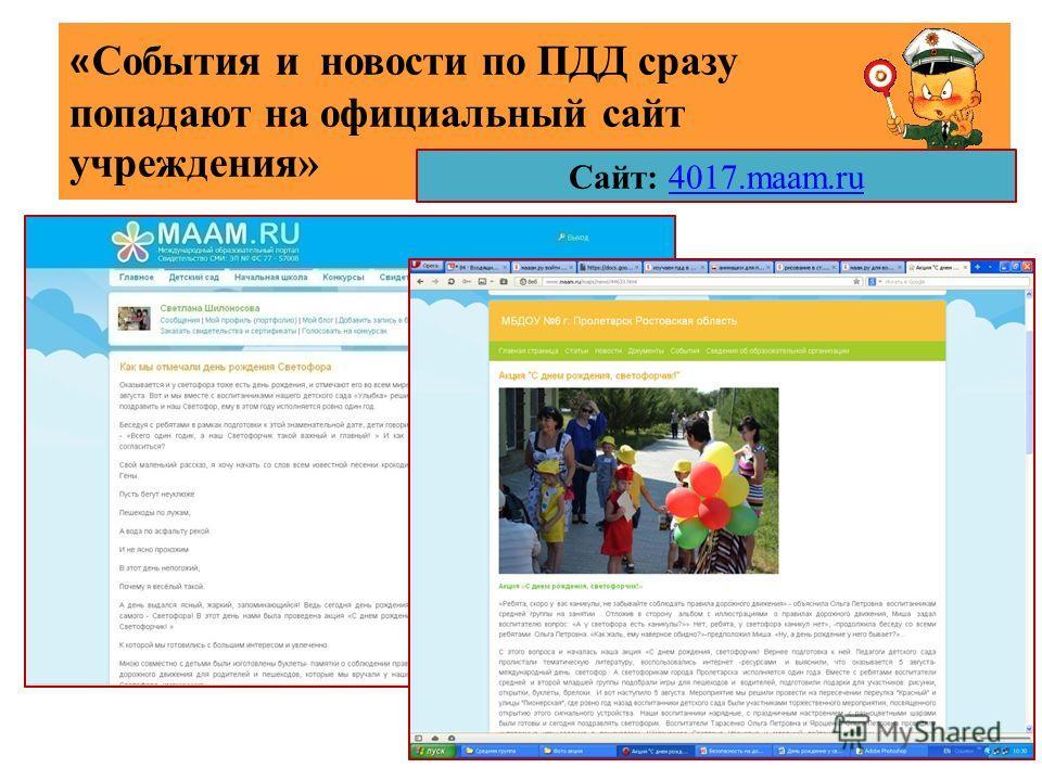 « События и новости по ПДД сразу попадают на официальный сайт учреждения» Сайт: 4017.maam.ru4017.maam.ru