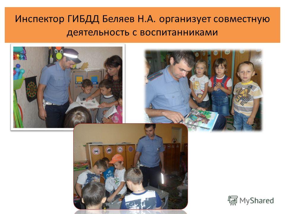 Инспектор ГИБДД Беляев Н.А. организует совместную деятельность с воспитанниками