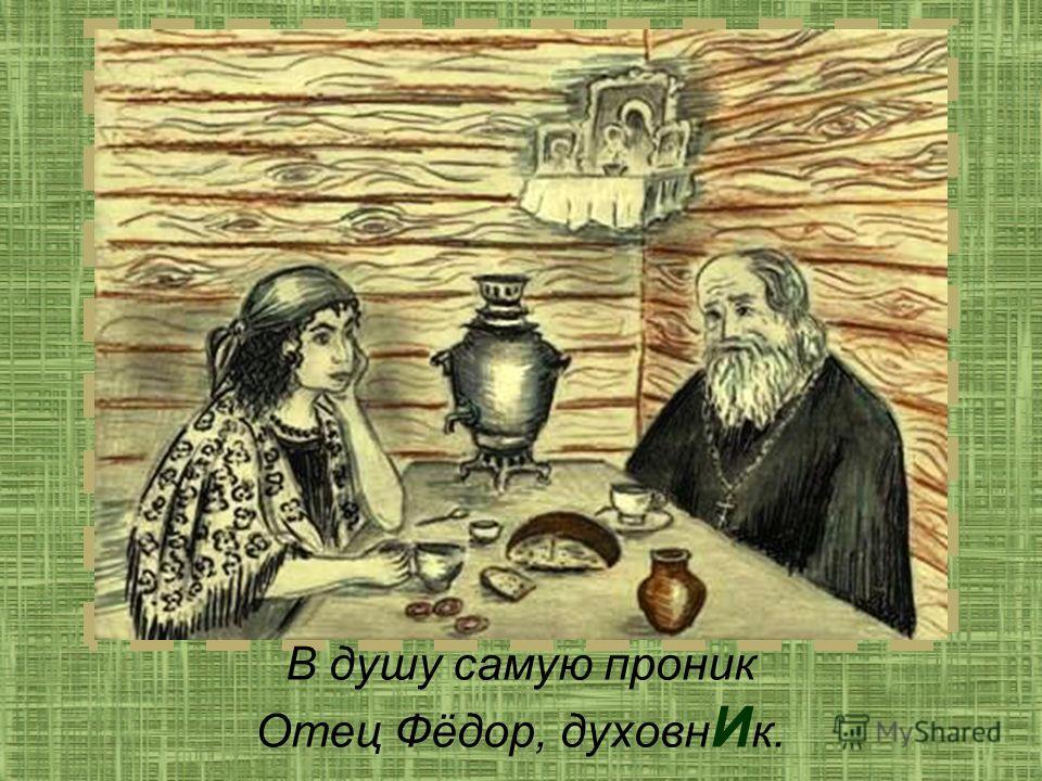 В душу самую проник Отец Фёдор, духовны И к.