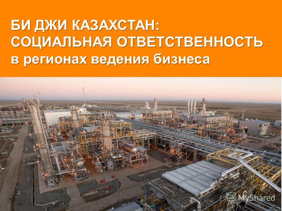 БИ ДЖИ КАЗАХСТАН: СОЦИАЛЬНАЯ ОТВЕТСТВЕННОСТЬ в регионах ведения бизнеса