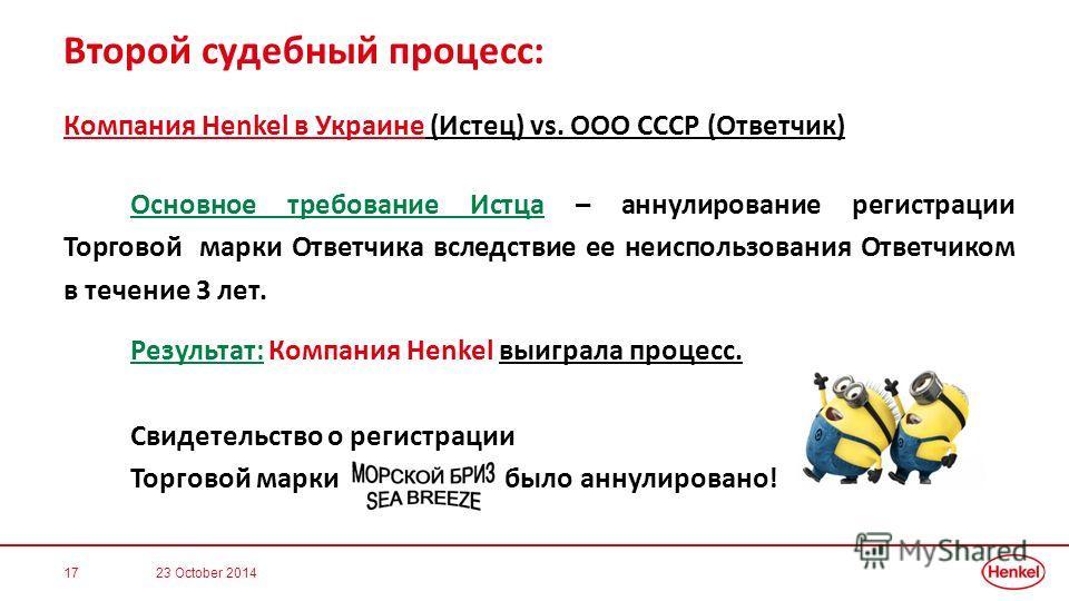 Второй судебный процесс: Компания Henkel в Украине (Истец) vs. ООО СССР (Ответчик) Основное требование Истца – аннулирование регистрации Торговой марки Ответчика вследствие ее неиспользования Ответчиком в течение 3 лет. Результат: Компания Henkel выи
