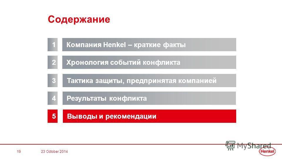 19 Содержание Хронология событий конфликта 2 Компания Henkel – краткие факты 1 Результаты конфликта 3 Тактика защиты, предпринятая компанией 4 Выводы и рекомендации 5 23 October 2014
