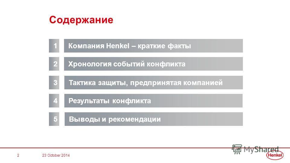 2 Содержание Хронология событий конфликта 2 Компания Henkel – краткие факты 1 Результаты конфликта 3 Тактика защиты, предпринятая компанией 4 Выводы и рекомендации 5 23 October 2014