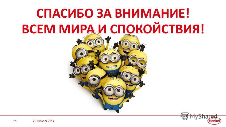 23 October 201421 СПАСИБО ЗА ВНИМАНИЕ! ВСЕМ МИРА И СПОКОЙСТВИЯ!