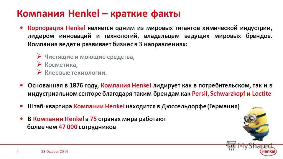 Компания Henkel – краткие факты Корпорация Henkel является одним из мировых гигантов химической индустрии, лидером инноваций и технологий, владельцем ведущих мировых брендов. Компания ведет и развивает бизнес в 3 направлениях: Чистящие и моющие средс
