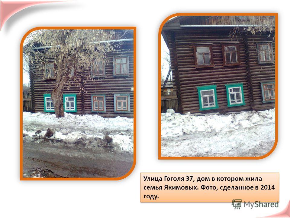 Улица Гоголя 37, дом в котором жила семья Якимовых. Фото, сделанное в 2014 году.