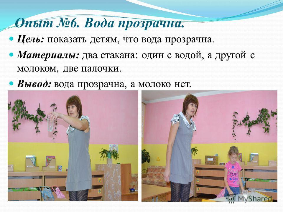 Опыт 6. Вода прозрачна. Цель: показать детям, что вода прозрачна. Материалы: два стакана: один с водой, а другой с молоком, две палочки. Вывод: вода прозрачна, а молоко нет.