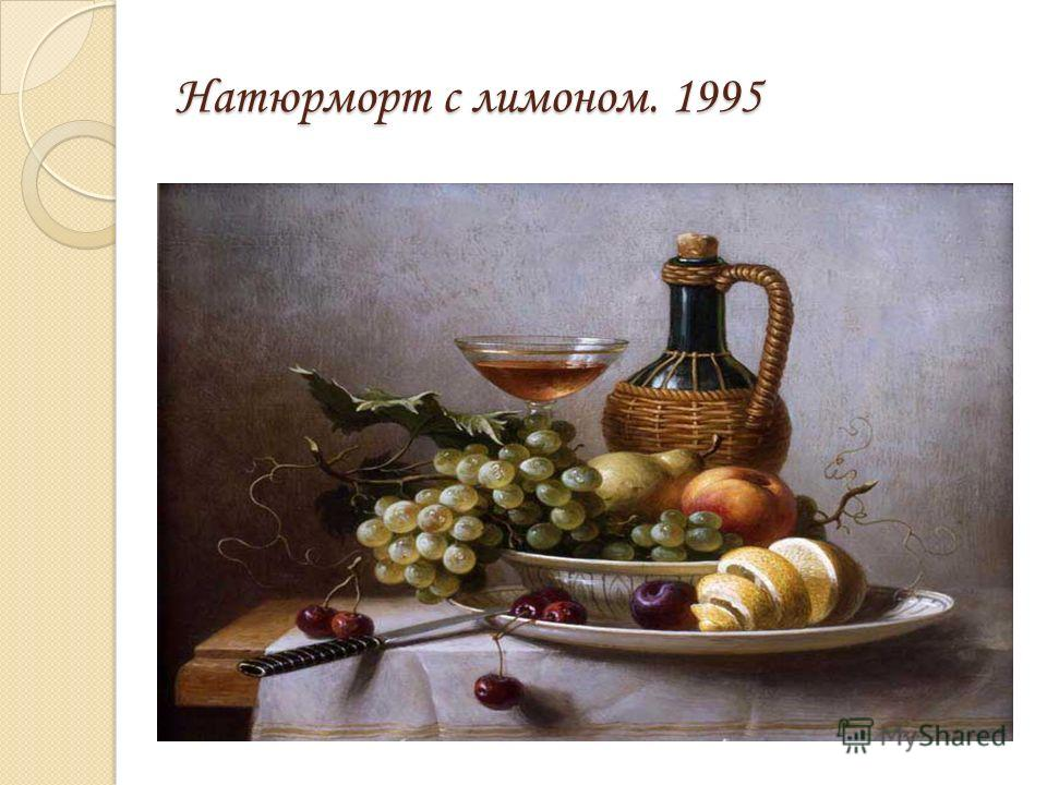 Натюрморт с лимоном. 1995
