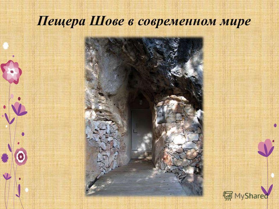 Пещера Шове в современном мире