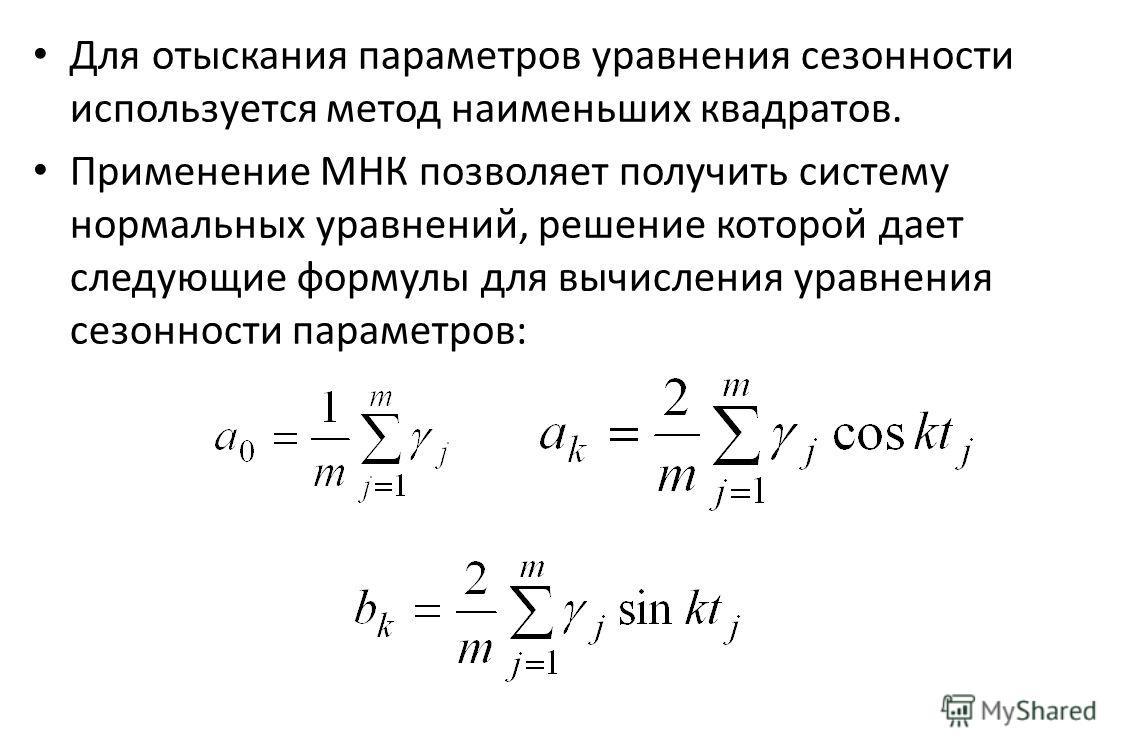 Для отыскания параметров уравнения сезонности используется метод наименьших квадратов. Применение МНК позволяет получить систему нормальных уравнений, решение которой дает следующие формулы для вычисления уравнения сезонности параметров: