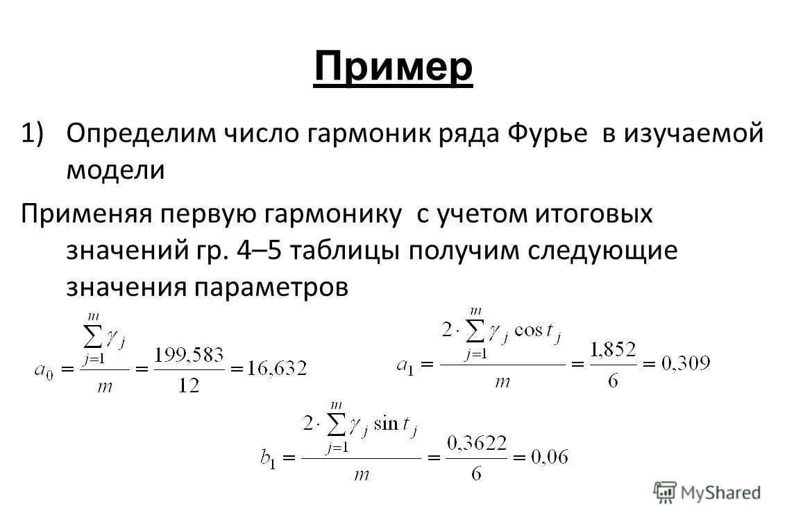 Пример 1)Определим число гармоник ряда Фурье в изучаемой модели Применяя первую гармонику с учетом итоговых значений гр. 4–5 таблицы получим следующие значения параметров